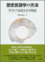 『歴史言語学の方法 ギリシア語史とその周辺』