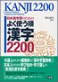 『日本語学習のための よく使う順 漢字 2200』