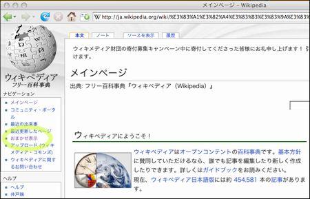wikipedia2_o.jpg