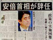 安倍首相辞任新聞記事
