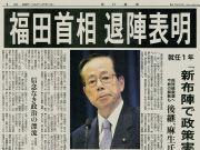 福田首相辞任新聞記事