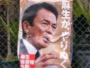 麻生首相ポスター