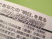 「診断」の例(週刊ポスト2009.12.11)