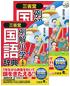 『三省堂 例解小学国語辞典 第五版』