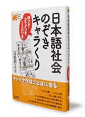 『日本語社会 のぞきキャラくり』