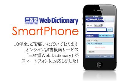 オンライン辞書『三省堂 Web Dictionary』 スマートフォン版サービス開始
