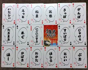 【写真2】『広島弁トランプ』