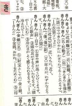 sankoku6_kinkin.jpg