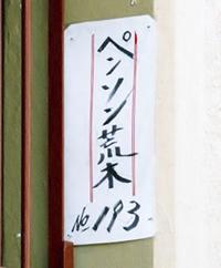 【写真3】