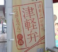 【写真1】『津軽弁』の のぼり