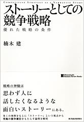 『ストーリーとしての競争戦略』(東洋経済新報社)
