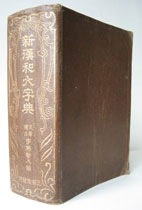 新漢和大字典