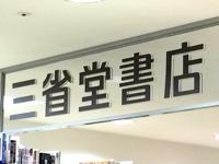 三省堂書店名古屋高島屋店イメージ