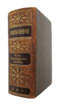 新修百科辞典