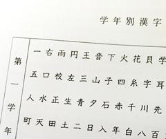 「学年別漢字配当表」