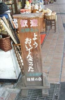 【写真1】高山駅前にある土産物屋の「歓迎」看板