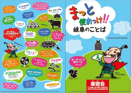 【写真2】岐阜県図書館での催し物宣伝用クリアファイル