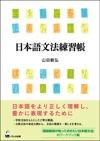 『日本語文法練習帳』
