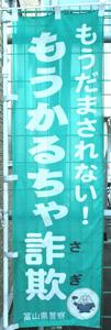 【写真2】もうかるちゃ詐欺