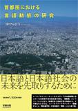 『首都圏における言語動態の研究』