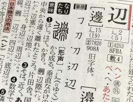 『新明解現代漢和辞典』の紙面
