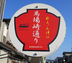 【写真1】のらんけバス(停留所の看板)