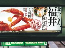 【写真1】福井への旅を誘う看板