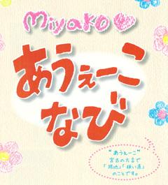 【写真1】『Miyako♡あうぇーこなび』表紙