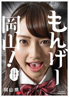 【写真1】PRポスターの1枚(提供:岡山県公聴広報課)