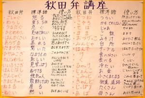 【写真1】秋田弁講座(クリックで全体表示)