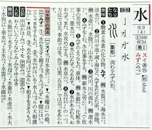 『新明解現代漢和辞典』から「水」の項目