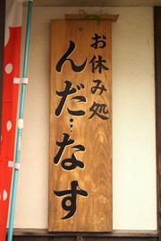 【写真1】九戸村「んだ…なす」(クリックで全体を表示)