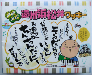 【写真1】『遠州浜松弁クッキー』の箱
