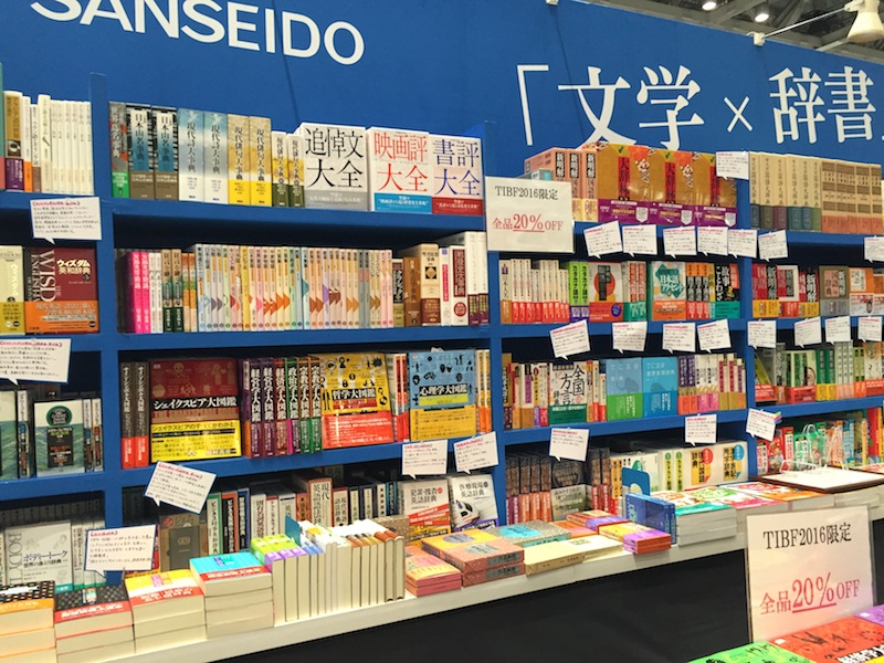 東京国際ブックフェア出展