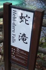 蛇滝(へびだる)看板