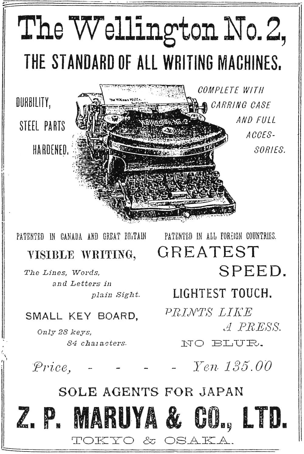 『學の燈』1900年10月号
