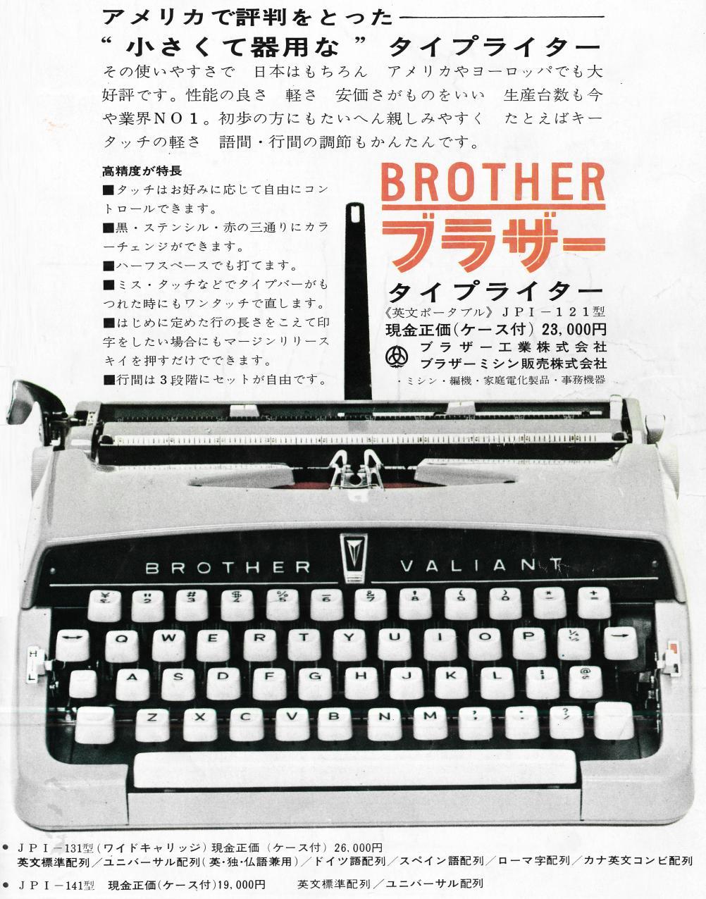 『朝日ジャーナル』1964年4月26日号